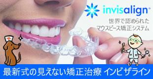 見えない矯正治療インビザライン イシタニ小児・矯正歯科クリニック