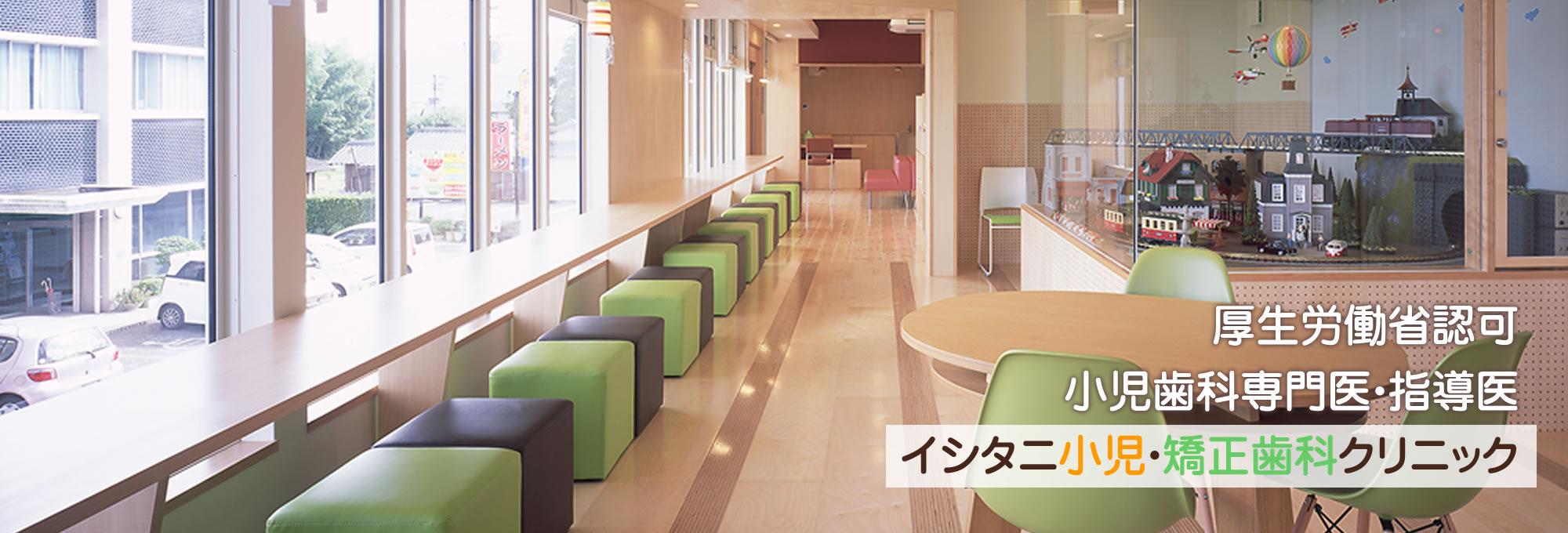 イシタニ小児・矯正歯科クリニック5