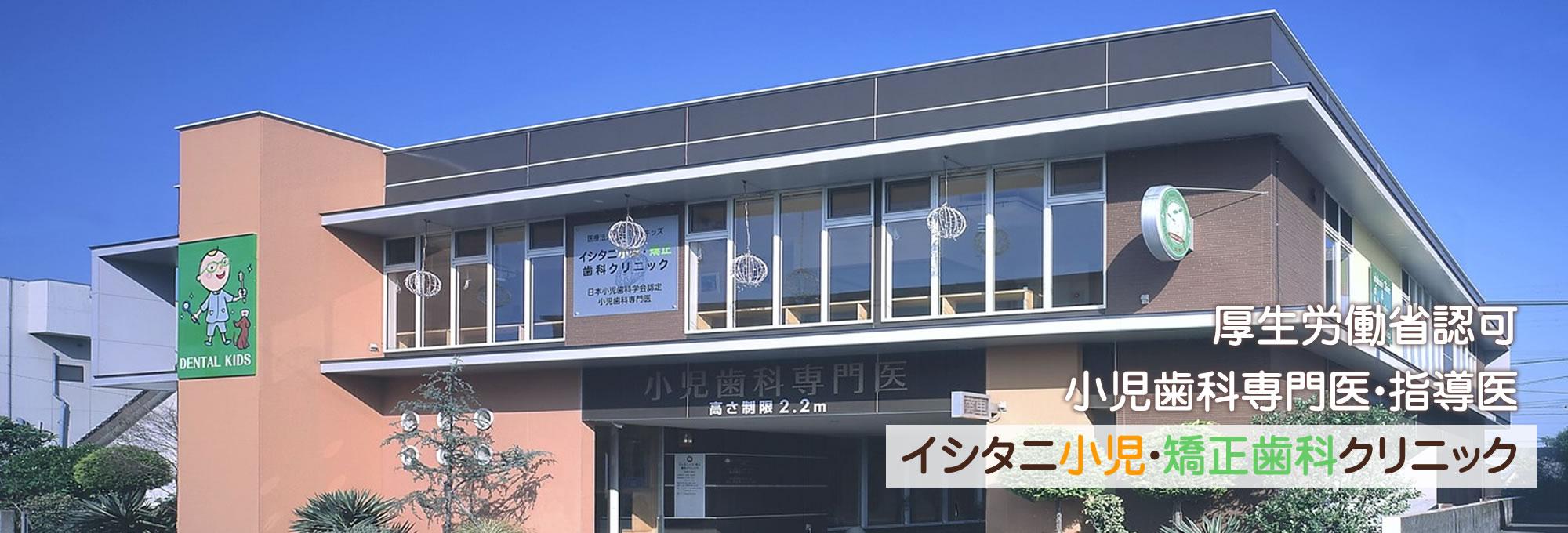 イシタニ小児・矯正歯科クリニック6